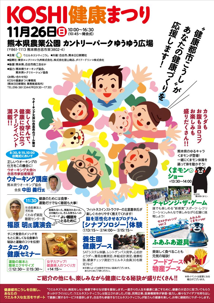 2017_健康まつり_a4
