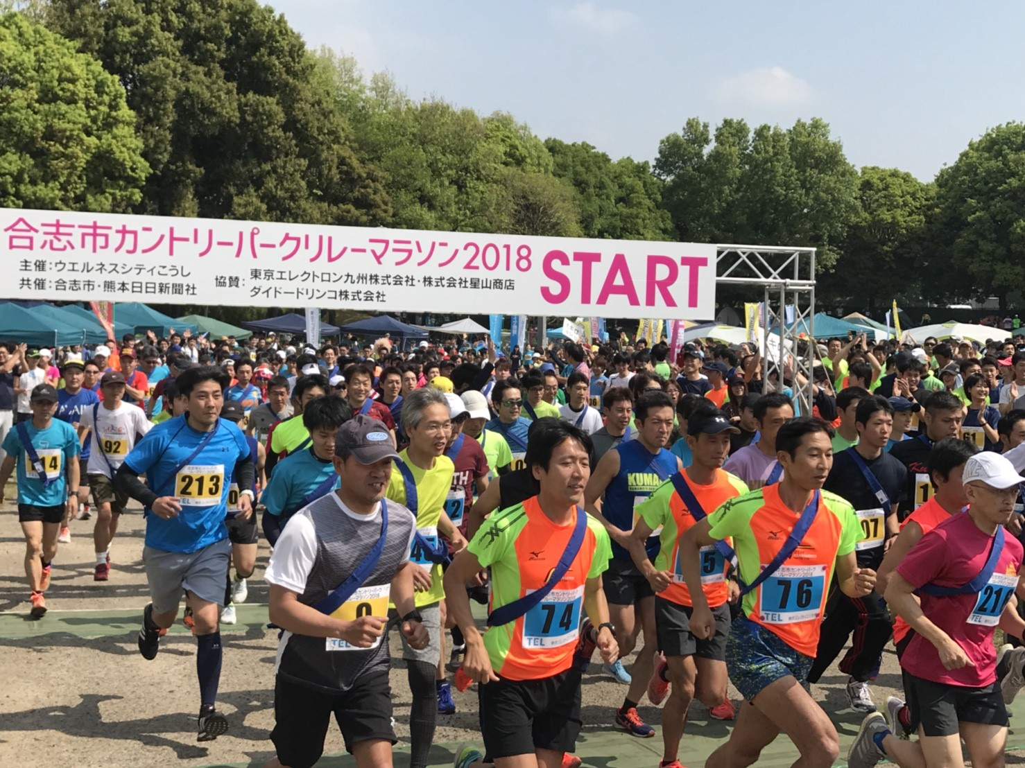2018リレーマラソン_180424_0140