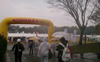 KOSHI健康まつり20171126_171128_0002