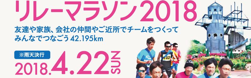 合志市リレーマラソン2018_A4チラシ表ol_画像書き出し用